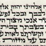 Mezzuza Scroll